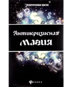 """Крючкова """"Антикризисная магия"""""""