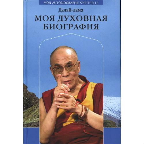 "Далай-лама ""Моя духовная биография"""