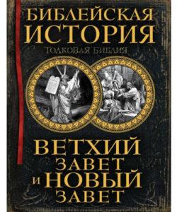 """Лопухин А.П. """"Библейская история. Ветхий Завет и Новый Завет"""""""