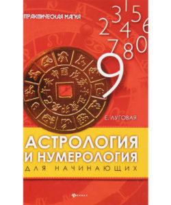 """Луговая Е. """"Астрология и нумерология для начинающих"""""""