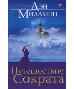 """Дэн Миллмэн """"Путешествие Сократа"""""""