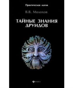 """Молохов В.В. """"Тайные знания друидов"""""""