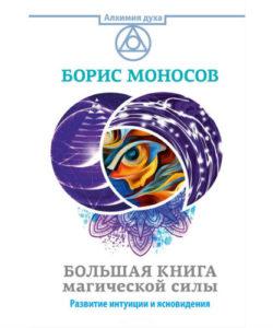 """Моносов Б. """"Большая книга магической силы"""""""