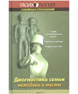 """Райгородский Д. """"Диагностика семьи"""""""
