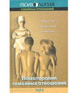 """Райгородский Д. """"Психотерапия семейных отношений"""""""