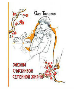 Торсунов О. «Законы счастливой семейной жизни»