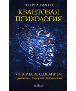 """Уилсон Р. """"Квантовая психология. Управление сознанием"""""""