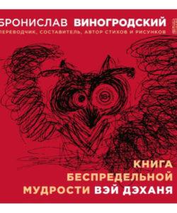 """Виногродский Б. """"Книга беспредельной мудрости Вэй Дэханя"""""""