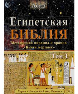 """Зараев А. """"Египетская Библия"""" Том 1"""