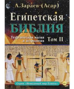 """Зараев А. """"Египетская Библия"""" Том 2"""