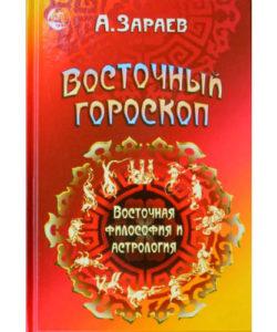 """Зараев А. """"Восточный гороскоп"""""""