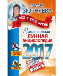 """Зюрняева Т. """"Самая полная лунная энциклопедия 2017"""""""