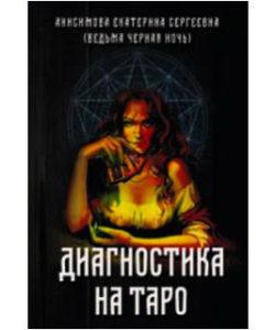 """Анисимова Е.С. """"Диагностика на Таро"""""""