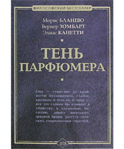 """Бланшо Морис """"Тень парфюмера"""""""