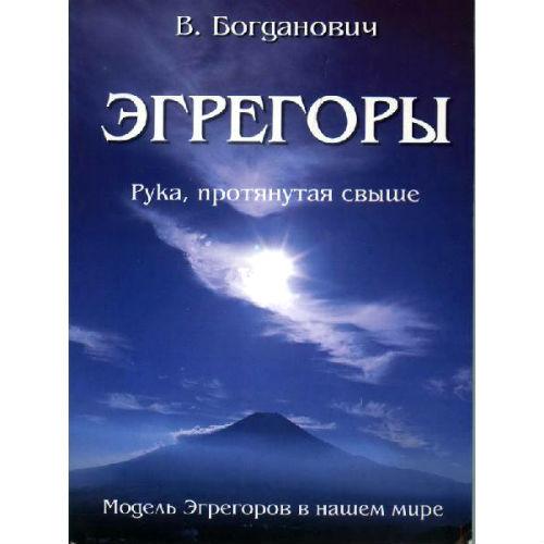 """Богданович В. """"Эгрегоры"""""""