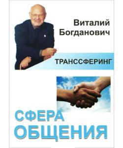 """Богданович В. """"Транссферинг. Сфера общения"""""""