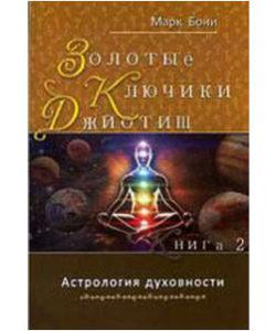 "Бони Марк ""Золотые ключики Джйотиш"" Книга 2"