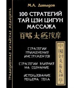 """Давыдов М. """"100 стратегий Тай цзи цигун массажа"""""""