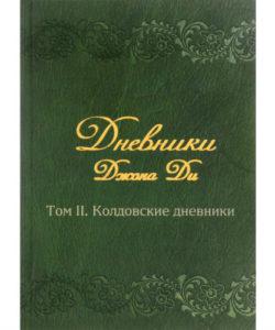 Дневники Джона Ди. Том 2. Колдовские дневники