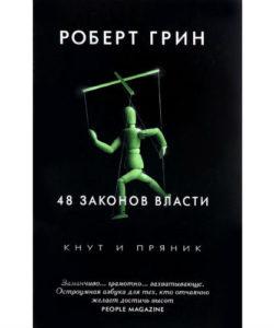 """Грин Р. """"48 законов власти"""" (кнут и пряник)"""