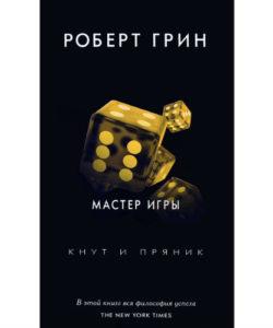 """Грин Р. """"Мастер игры"""" (кнут и пряник)"""