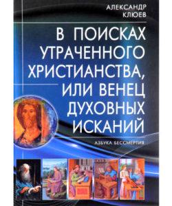 """Клюев А. """"В поисках утраченного Христианства, или Венец духовных исканий"""""""