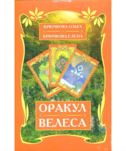 "Крючкова ""Оракул Велеса"" (карты)"