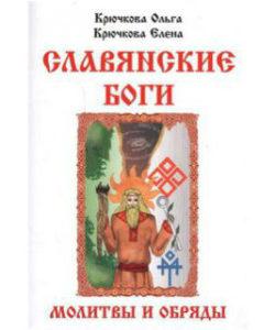 """Крючкова """"Славянские боги, молитвы и обряды"""""""