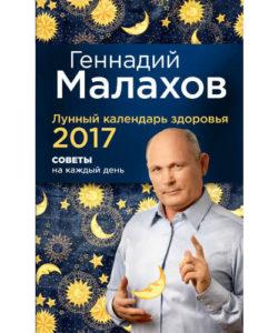 """Малахов Г. """"Лунный календарь здоровья 2017"""""""