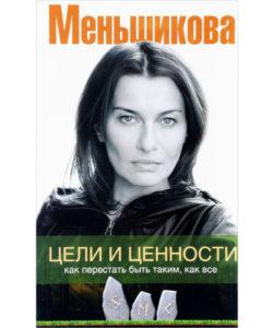 """Меньшикова К. """"Цели и ценности"""""""