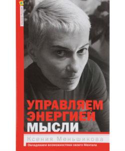 """Меньшикова К. """"Управляем энергией мысли"""""""