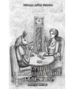 """Полынь Алена """"Сущи. В помощь Ведьме да Ведуну"""""""
