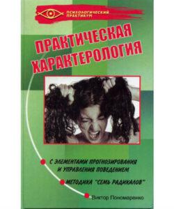 """Пономаренко В. """"Практическая характерология"""""""