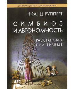 """Рупперт Ф. """"Симбиоз и автономность"""""""