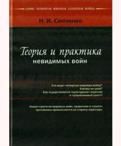 """Сенченко Н.И. """"Теория и практика невидимых войн"""""""