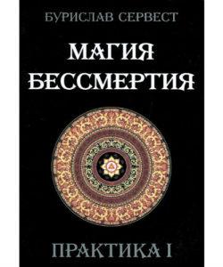 """Бурислав Сервест """"Магия бессмертия. Практика 1"""""""