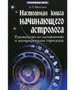 """Васильев А. """"Настольная книга начинающего астролога"""""""