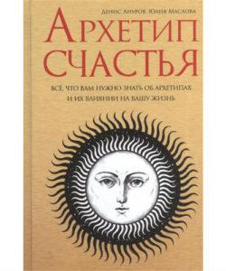 """Ануров Д., Маслова Ю. """"Архетип счастья"""""""