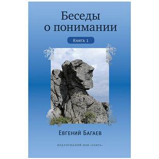 """Багаев Е. """"Беседы о понимании"""" Книга 1"""