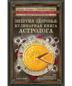 """Кульков А., Красик К. """"Энергия здоровья. Кулинарная книга астролога"""""""