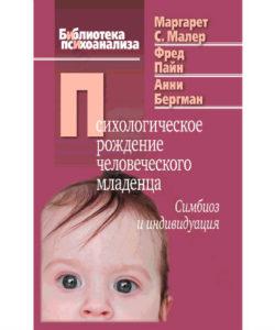 """Малер М. """"Психологическое рождение человеческого младенца"""""""