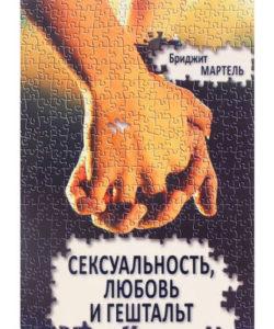"""Мартель Бриджит """"Сексуальность, любовь и гештальт"""""""