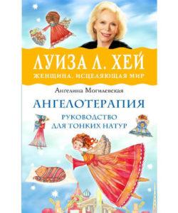 """Могилевская А. """"Ангелотерапия - руководство для тонких натур"""""""