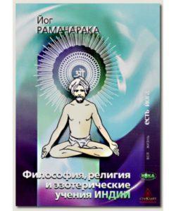 """Рамачарака Йог """"Философия, религия и эзотерические учения Индии"""""""