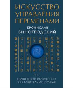 """Виногродский Б. """"Искусство управления переменами"""" Том 1"""