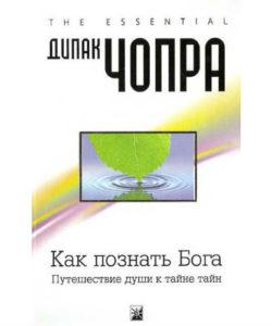 """Дипак Чопра """"Как познать Бога"""""""