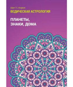 """Агарвал Шри Г.С. """"Ведическая астрология"""" Том 1"""