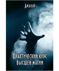 """Аманар """"Практический курс высшей магии"""""""
