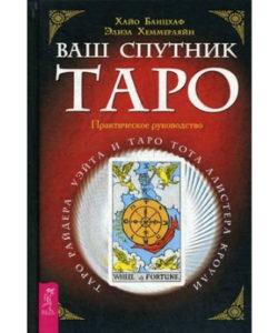 """Банцхаф Х. """"Ваш спутник Таро. Таро Райдера-Уэйта и Таро Тота Алистера Кроули"""""""