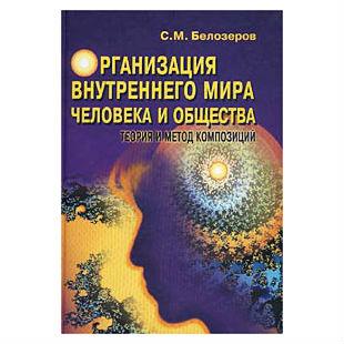 """Белозеров С.М. """"Организация внутреннего мира человека и общества"""""""